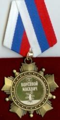 Орден подарочный Коренной москвич!(элит)