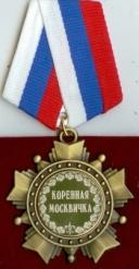 Орден подарочный Коренная москвичка!(элит)