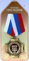 Орден подарочный Золотая медаль умницы!