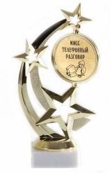 Кубок подарочный  Звезда  Мисс телефонный разговор 17см