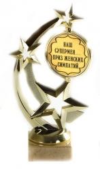 Кубок  подарочный Звезда  Наш супермен...Приз женских симпатий   17см