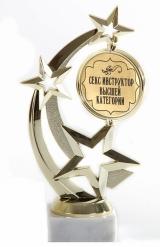 Кубок  подарочный Звезда Секс инструктор высшей категории     17см