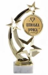 Кубок подарочный Звезда Шпилька офиса 17см