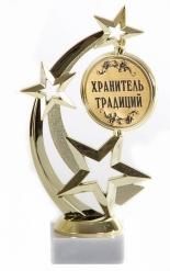 Кубок подарочный Звезда Хранитель традиций 17см