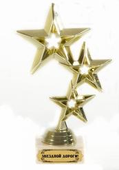 Кубок подарочный Три звезды Звездной дороги!