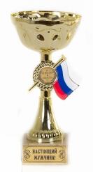 Кубок подарочный Чаша с триколором Настоящий мужчина