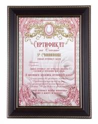 Диплом в раме Сертификат на счастье