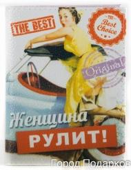 Обложка для автодокументов Женщина рулит!