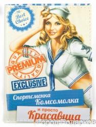 Обложка для автодокументов Спортсменка, Комсомолка и просто Красавица!