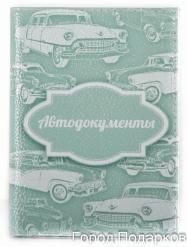 Обложка для автодокументов Ретро-автомобили