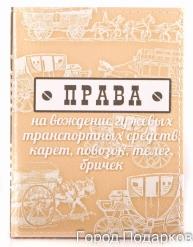 Обложка для автодокументов Права на вождение гужевых траспортных средств..