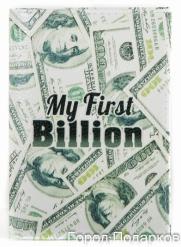 Обложка для паспорта Мой первый биллион