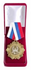 Орден подарочный 9 мая(элит)