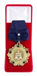 Орден подарочный Золотой дедушка (синий бант)