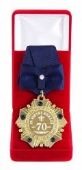 Орден подарочный  За взятие юбилея 70лет (синий бант)