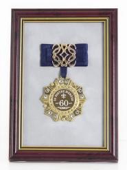 Орден в багете За взятие Юбилея 60лет!(синий бант, ажур)