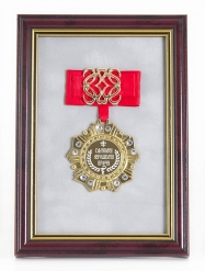 Орден в багете Самому лучшему врачу! (красный бант, ажур)