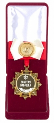 Орден красный/белый Золотая бабушка элит.