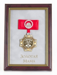 Орден в багете С Юбилеем 55лет!Золотая мама (красный бант, стразы, наклейка)