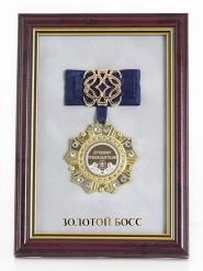 Орден в багете Лучшему руководителю!Золотой босс (синий бант, ажур, накл.)