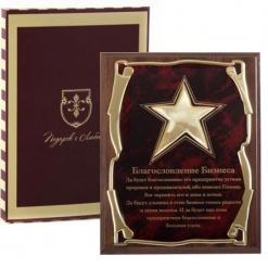 Панно подарочное  Звезда Благословение Бизнеса.. в картонной коробке