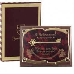 Панно подарочное Ключ С новосельем! Пусть дом Ваш будет полной чашей в картонной коробке