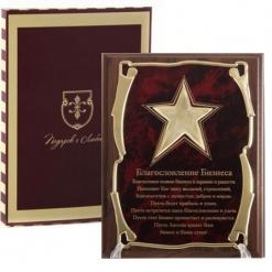 Панно подарочное Звезда Благословение Бизнеса.Благословен хозяин бизнеса... в картонной коробке