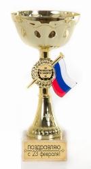 Кубок подарочный Чаша с триколором 23 февраля_2
