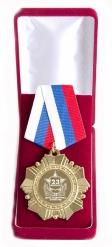 Орден подарочный С 23 февраля! (элит)
