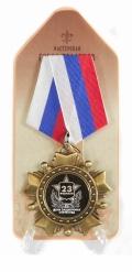 Орден подарочный C 23 февраля инд. гравировка (станд)