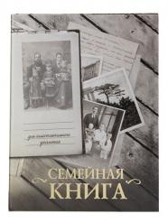 Семейная книга (Ламинат)  большая
