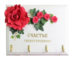 Ключница открытая белая Красные Розы  Счастье гарантировано!