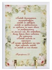 Ключница открытая Вера Надежда Любовь(декор шиповник)