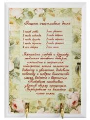 Ключница открытая Рецепт семейного счастья(декор шиповник)
