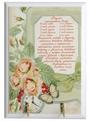 Ключница открытая Декупаж Рецепт счастливого дома...(Розы и бабочки)