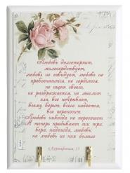 Ключница открытая Декупаж Любовь долготерпит...(Роза)