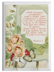 Ключница открытая Декупаж Любовь долготерпит...(Розы и бабочки)