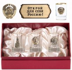 Набор из трех стопок с золотой отводкой(Герб, Кремль, СССР, латунь) в картонном футляре с накладкой Открой для себя Россию!