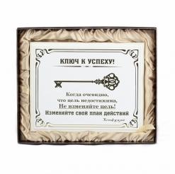 """Плакетка  Белая """"Ключ к успеху"""" Когда очевидно...(грав) в фут. пейсли"""