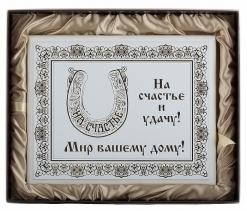 """Плакетка  белая подарочная Подкова """"На счастье и удачу...""""(гравировка) в футляре пейсли"""