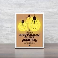 Плакетка Твои программы...