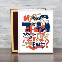 Плакетка И как ты себе это представляешь?
