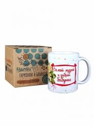 """Подарочная кружка """"Самой мудрой и доброй бабушке - 2"""" в подарочной картонной коробке"""