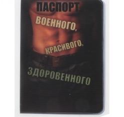 Обложка для паспорта  Для самого лучшего на свете