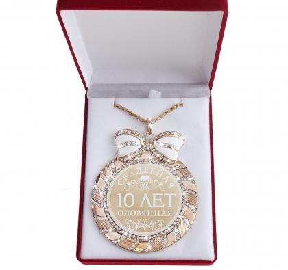 Медаль в бархатной коробке Оловянная свадьба. 10 лет