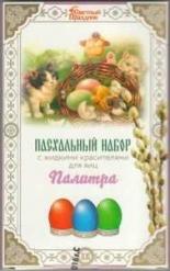 Пасхальный набор  с жидкими красителями ПАЛИТРА
