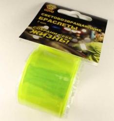 Набор световозвращающих браслетов из 2-х шт., 30х300 мм, лимонный, COVA™/12