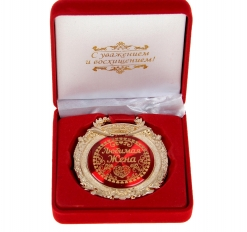 Медаль в бархатной коробке Любимая жена